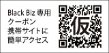 Black Biz 専用クーポン 携帯サイトに簡単アクセス